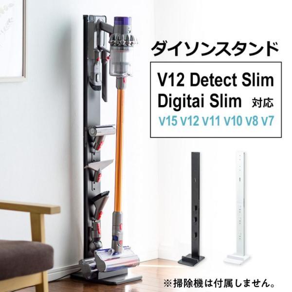 ダイソンスタンド 掃除機 コードレスクリーナースタンド Dyson Micro V12 Detect Slim V11 V10 V8 V7 Digital Slim対応 ブラック EEX-CLST01
