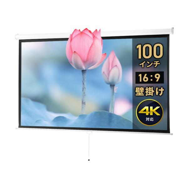 プロジェクタースクリーン 100インチ ワイド 4K 高画質 巻き上げ 吊り下げ 天吊り ロール式 壁掛け 16:9 EEX-PST3-100HDK