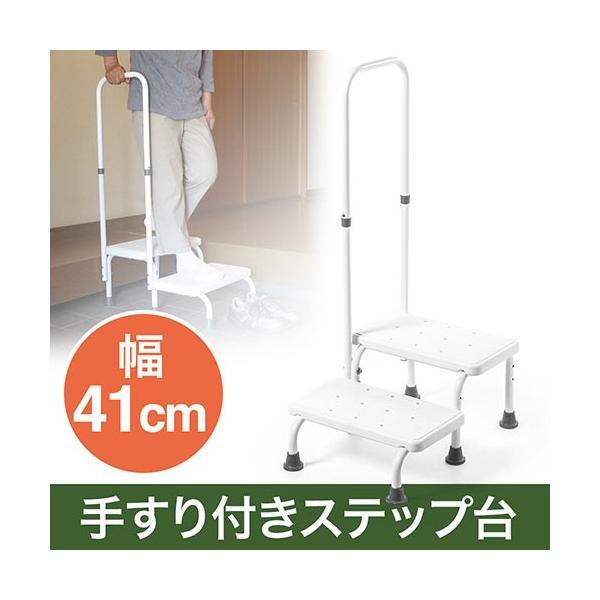 手すり付きステップ台 踏み台 玄関 お風呂 介護 敬老の日 プレゼント EEX-RE330S-3N
