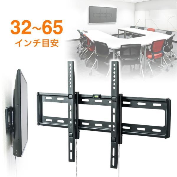 テレビ壁掛け金具薄型大型液晶ディスプレイリビングインテリア32型40型43型49型50型55型60型インチ等対応EEX-TVKA