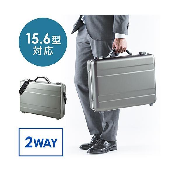 アタッシュケース アルミケース ガンメタ 通勤 15.6型パソコン対応 A4サイズ書類収納 スタイリッシュ EZ2-BAG155GM ネコポス非対応