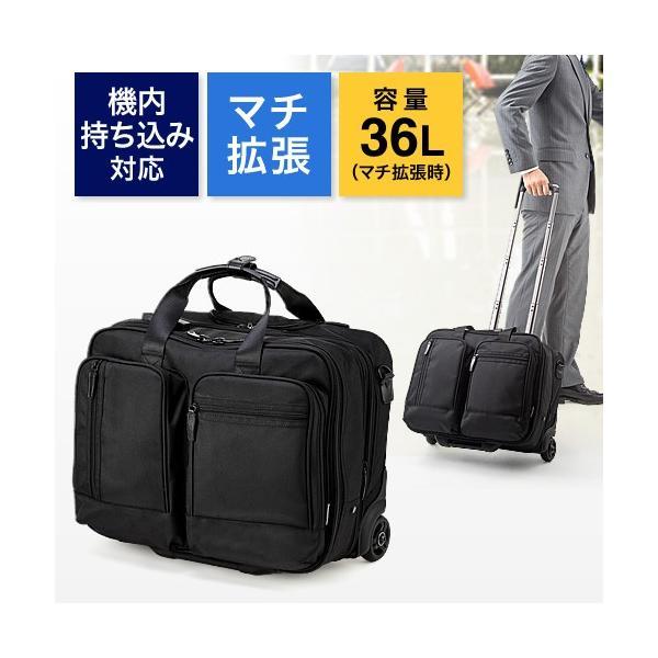 キャリーバッグ 機内持ち込みサイズ ビジネス 出張用 最大36リットル マチ拡張対応 レインカバー付属 EZ2-BAGCR002 ネコポス非対応