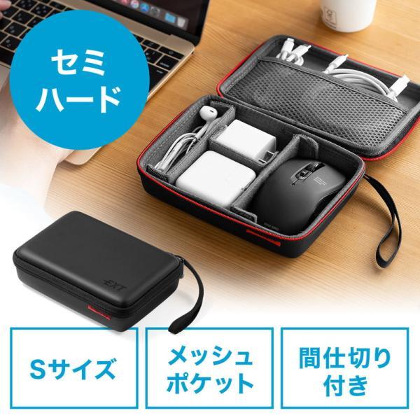トラベルポーチ 収納ケース 充電器ポーチ セミハードタイプ PC周辺小物整理 収納ポーチ用 出張 旅行 Sサイズ ブラック EZ2-BAGIN014BK