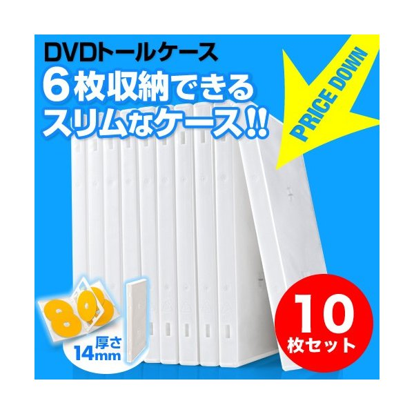 DVDケース トールケース 6枚収納 10枚セット ホワイト EZ2-FCD035W