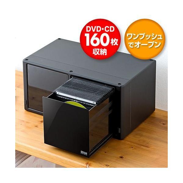 DVD・CD収納ケース ボックス型 大容量160枚収納 自動オープン オートローディング ブラック  EZ2-FCD038