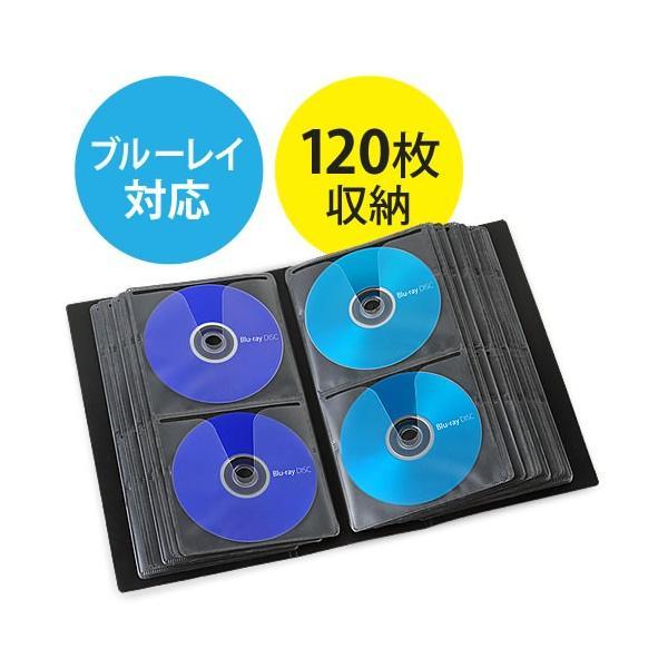 ブルーレイディスク対応収納ケース 120枚収納 ファイルケース CD/DVD対応 インデックス付 ブラック EZ2-FCD047BK ネコポス非対応