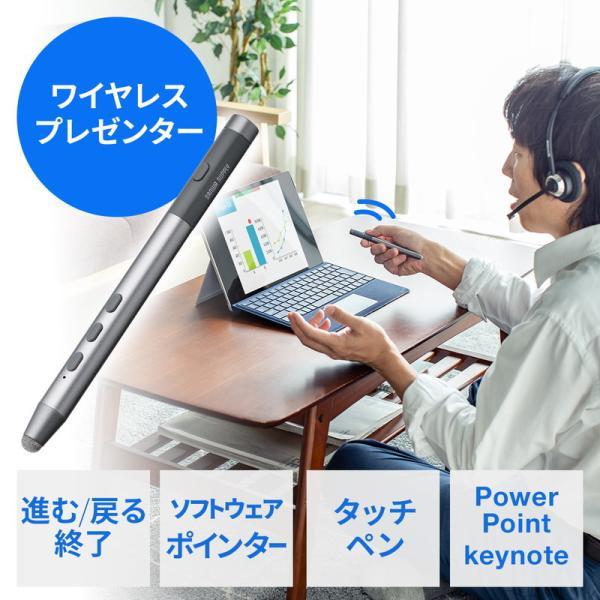 ワイヤレスプレゼンター ソフトウェアポインタ プレゼンアイテム 充電式 タッチペン付き レーザーなし 電池がいらない EZ2-LPP046