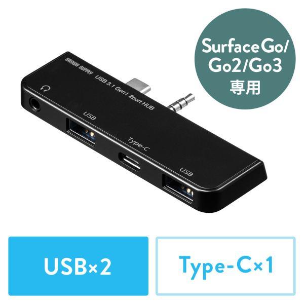 SurfaceGo・Go2専用USBハブType-CUSBAポート×2ポート3.5mm4極ミニジャックバスパワーブラックType