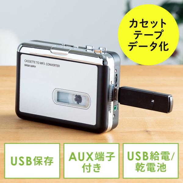 カセットテープ変換プレーヤー MP3変換 デジタル化 USB保存 EZ4-MEDI016 ネコポス非対応