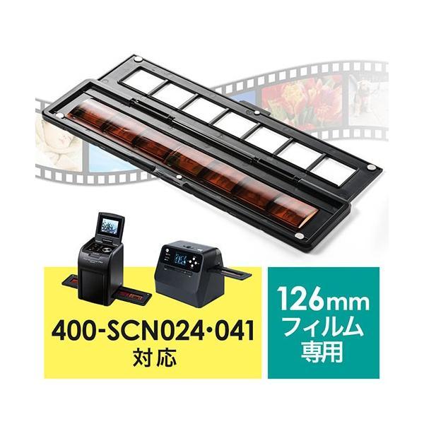 EZ4-SCN024・EZ4-SCN041専用フィルムホルダー 126mmフィルム用  EZ4-SCNHLD2ネコポス対応