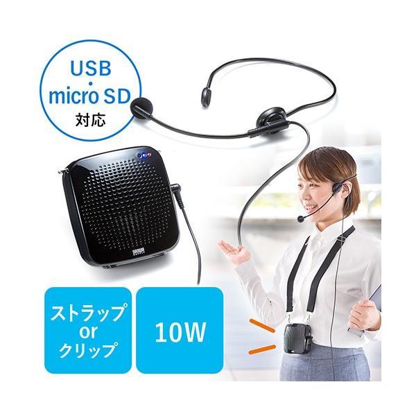 ポータブル拡声器 ハンズフリー マイク付 音楽同時再生可 USB/microSD対応 最大10W EZ4-SP065