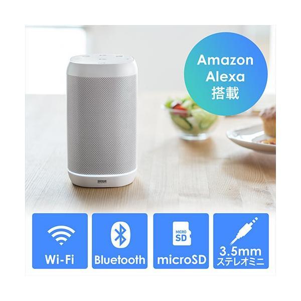 スマートスピーカー アレクサ Amazon Alexa Bluetooth 有線接続対応 microSD再生 8W 低音強調ユニット搭載 EZ4-SP072W ネコポス非対応