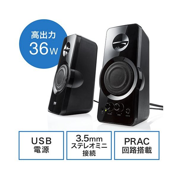 PCスピーカー パソコンスピーカー 高出力36W USB電源 テレビスピーカー ハイパワースピーカー EZ4-SP082 ネコポス非対応
