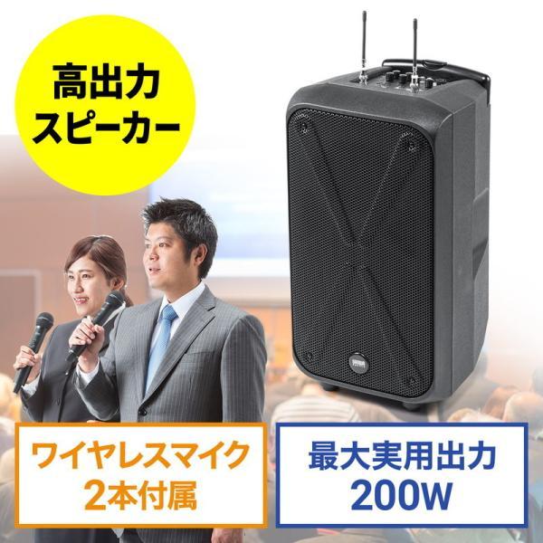 ワイヤレスマイク スピーカーセット PAシステム 拡声器 ワイヤレスマイク2本付 会議/イベント対応 授業 飛散 飛沫防止 EZ4-SP093