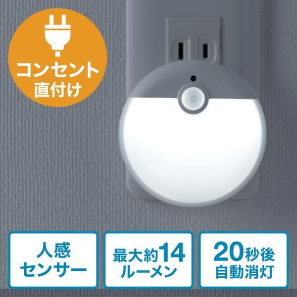 人感センサー付きLEDライト フットライト ナイトライト 自動点灯 消灯 明暗センサー内蔵 AC電源 屋内用 薄型 小型 ホワイト EZ8-LED031