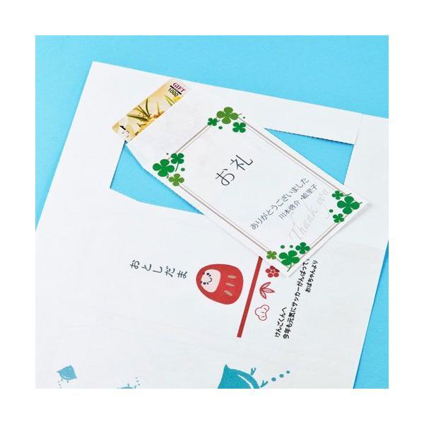 手作りポチ袋 インクジェットプリンタ専用 両面印刷対応 和紙 JP-FT1 サンワサプライ ネコポス対応