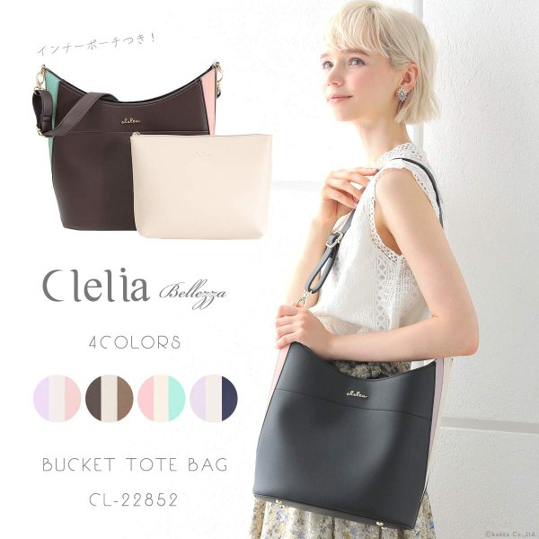 [クレリア] Clelia トートバッグ レディース ストライプ バケツ型 バッグインバッグ付き 2way ショルダーバッグ ベレッサシリーズ 【CL-22852】 (ミルキー)|esushoppu|02