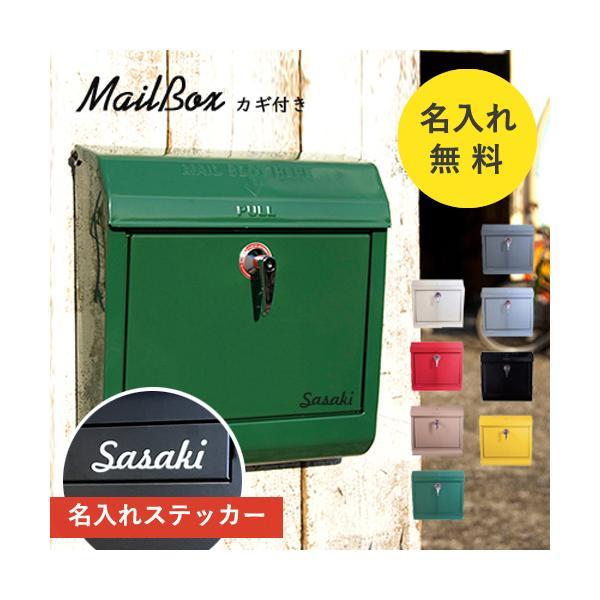 ポスト 郵便受け デザイン MAILBOX ポスト アートワークスタジオ TK-2076 カラー インテリア おしゃれ カフェ インダストリアル 人気 在庫 あすつく
