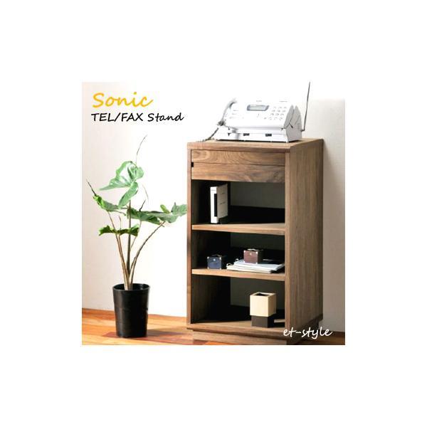 【SONCI】450 電話台 FAX台 ウォールナット 無垢 収納 モダン デザイン