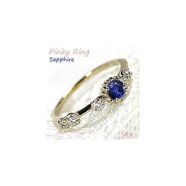 サファイア ピンキーリング ダイヤモンド パワーストーン K10イエローゴールド 10金 指輪
