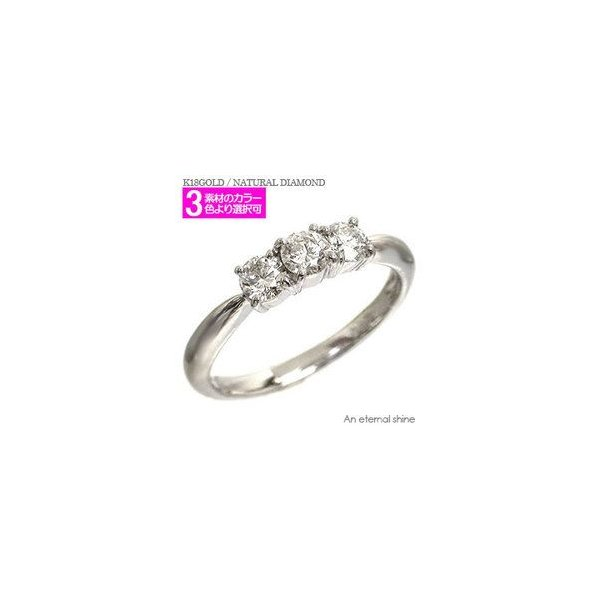 ダイヤモンド リング トリロジー スリーストーン 指輪 ダイヤモンド 0.5ct 3石 k18ゴールド 18金 レディース|eternally