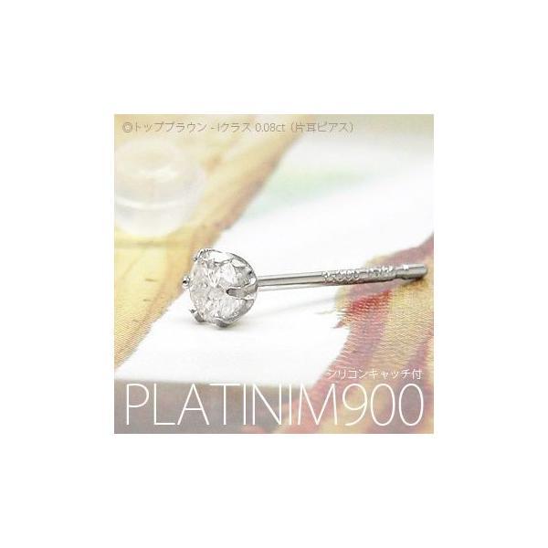 ダイヤモンド 一粒 ダイヤ 0.08ct ピアス ソリティア プラチナ900 pt900 スタッド 片耳ピアス レディース アクセサリー