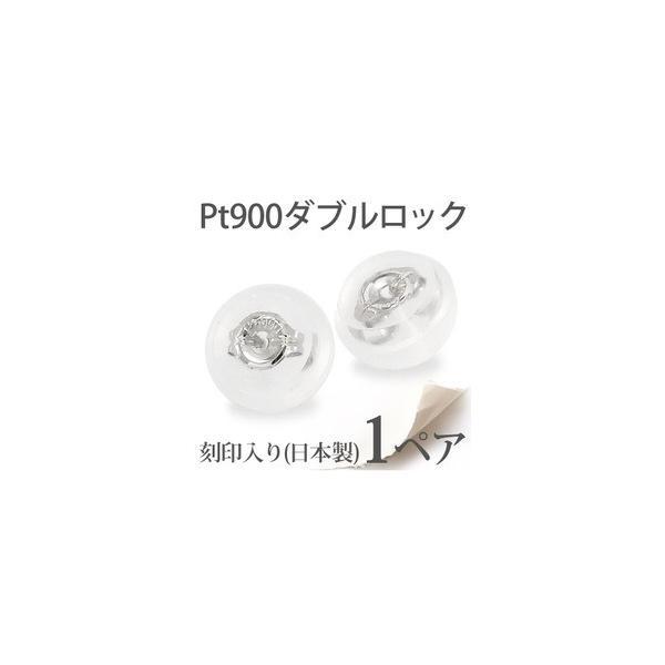 プラチナ900 pt900 シリコン ダブルロックキャッチ 日本製 ピアス キャッチ ピアスキャッチ シリコン キャッチャー eternally