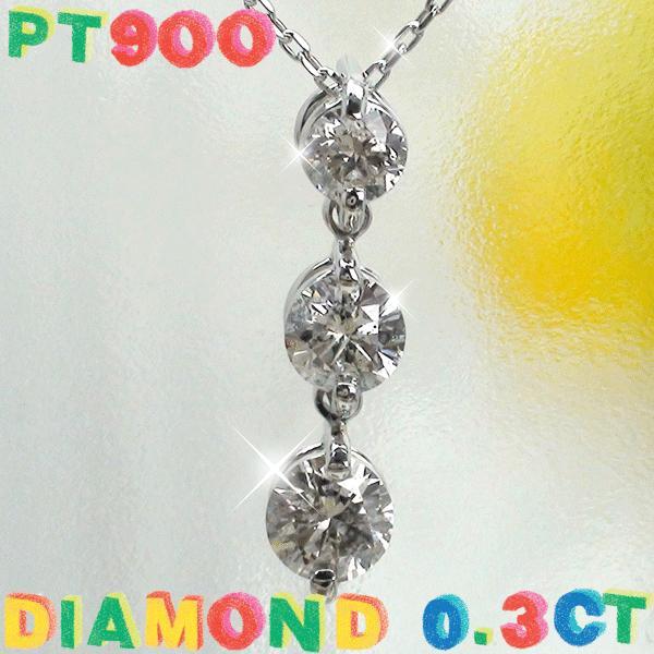 プラチナ900 pt900 ダイヤ 0.3ct トリロジーネックレス スリーストーン ダイヤネックレス レディース ジュエリー アクセサリー|eternally
