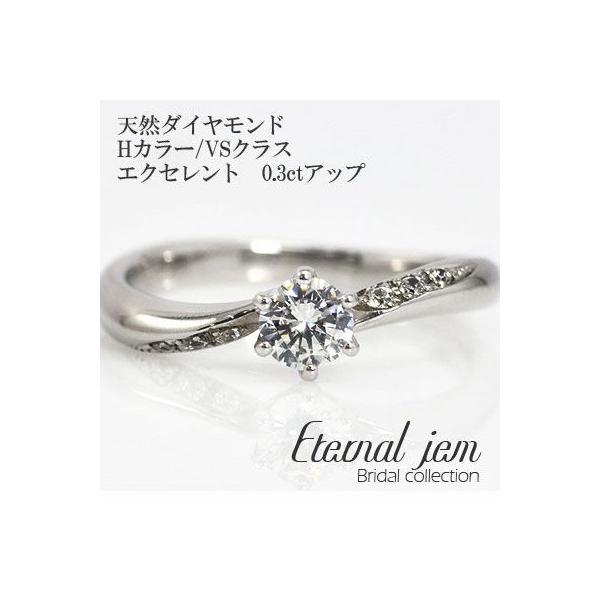 鑑定書付 婚約指輪 エンゲージリング プラチナ900 pt900 ダイヤモンド リング Hカラー VSクラス エクセレント 0.3ct アップ レディース
