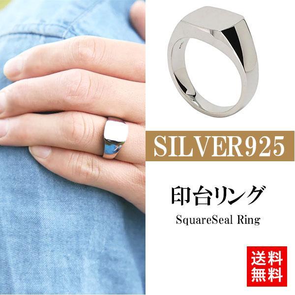 メンズリング 印台リング シルバー シルバー925 sv925 リング 指輪 メンズ アクセサリー レディース アクセサリー|eternally
