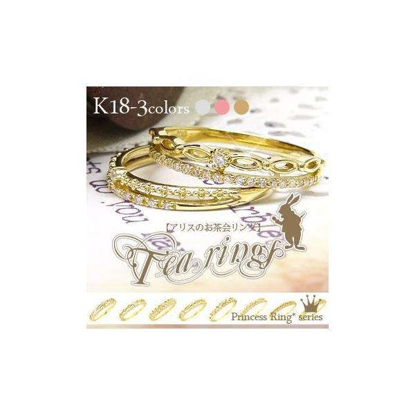 ピンキーリング 選べるアリスのティーリング ダイヤモンド リング k18ゴールド 18金 小指 指輪 レディース アクセサリー|eternally