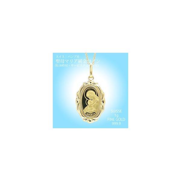 純金 インゴット 聖母マリア 金貨コインネックレス ペンダント PAMP社 1g 金貨 K24 24金 k24 999.9ゴールド k18枠付 レディース