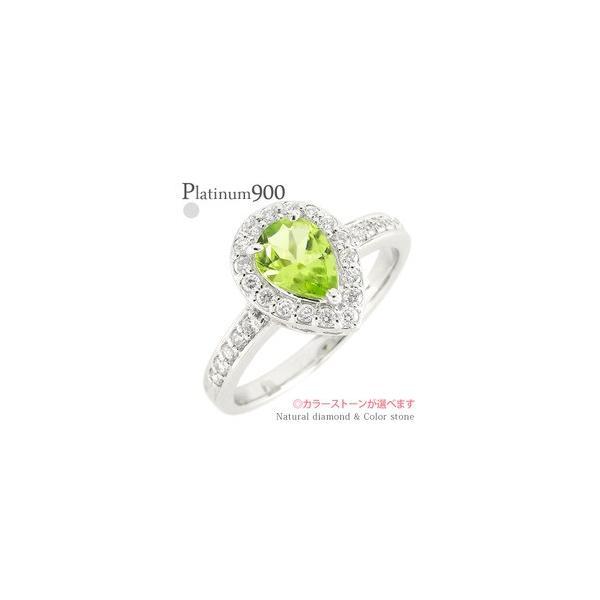 指輪 取り巻き ダイヤモンド リング 0.27ct カラーストーン ペアシェイプ ツユ プラチナ900 pt900 誕生石 レディース|eternally