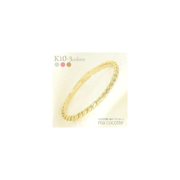 k10ゴールド リング ピンキーリング 小指 指輪 10金 レディース ジュエリー アクセサリー ホワイトデー お返し プレゼント