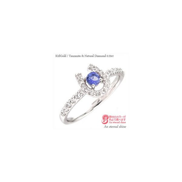 タンザナイト ダイヤモンド 0.2ct 馬蹄 ホースシュー 12月誕生石 指輪 k18ゴールド 18金 レディース アクセサリー|eternally