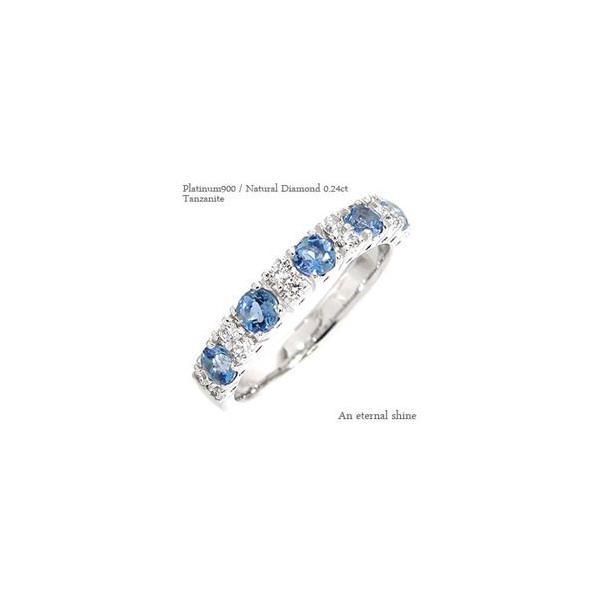 タンザナイト ダイヤモンド 0.12ct ハーフエタニティリング リング プラチナ900 pt900 指輪 レディース アクセサリー eternally
