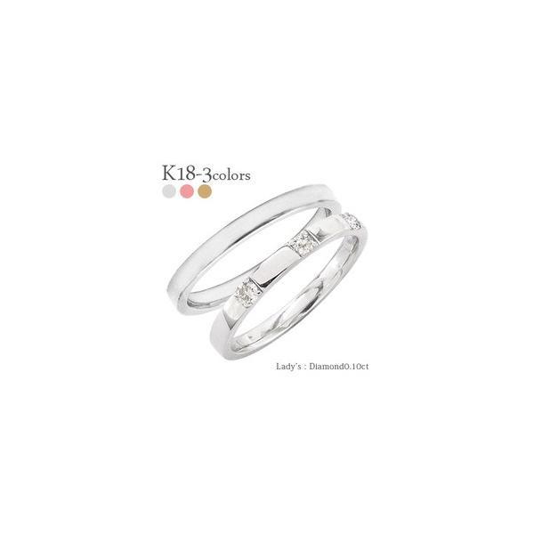結婚指輪 ペアリング 2本セット マリッジリング k18 18金 ダイヤモンド 0.10ct 指輪 人気 レディース アクセサリー ホワイトデー お返し プレゼント