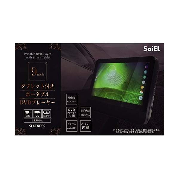 SaiEL 9インチタブレット付きポータブルDVDプレーヤー DVD再生、Youtube視聴、Google検索、Yahooニュース閲覧など様