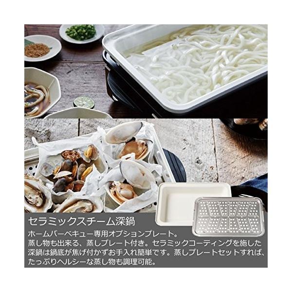recolte HOME BBQ レコルト ホームバーベキュー + セラミックスチーム深鍋 + たこ焼きプレート 3点セット RBQ-1 (|eternalsea|05