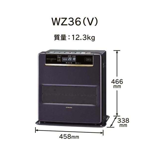 コロナ 石油ファンヒーター (木造10畳まで/コンクリート13畳まで) WZシリーズ バイオレット FH-WZ3617BY(V)