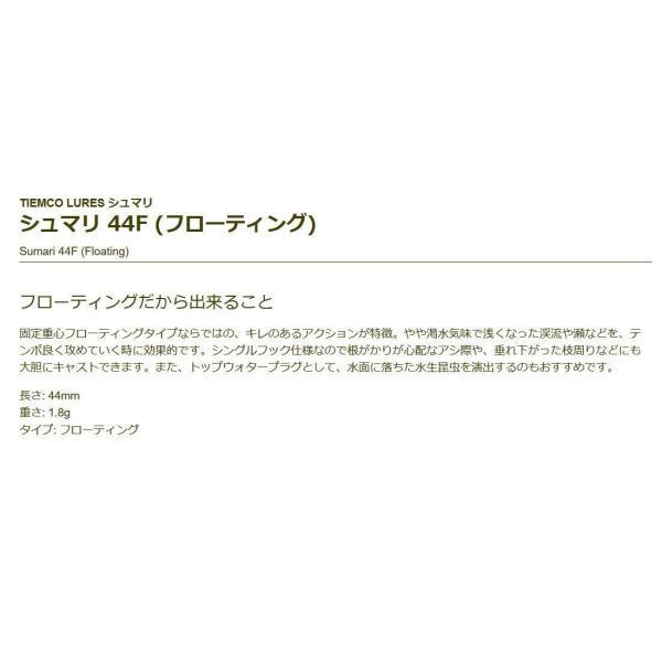 ティムコ(TIEMCO) ミノー シュマリ F 44mm 1.8g HIRO-SP ドランクブルーシルバー #203