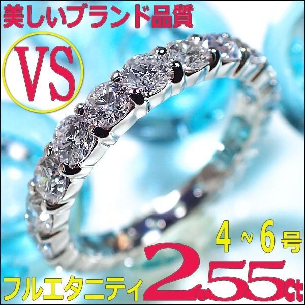 [e388009]Pt900ダイヤモンド フルエタニティリング 2.55Ct・4〜6(VS) 爪留め ハイクオリティ プラチナダイヤモンド マリッジリング 結婚指輪 高品質 (C)