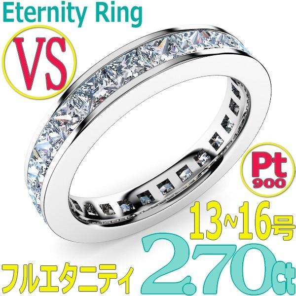 [ps389-047]Pt900プリンセスカットダイヤモンド フルエタニティリング2.70Ct[2.5x2.5mm x 27Pc] 13〜16号 (VS 婚約指輪・結婚指輪にも!