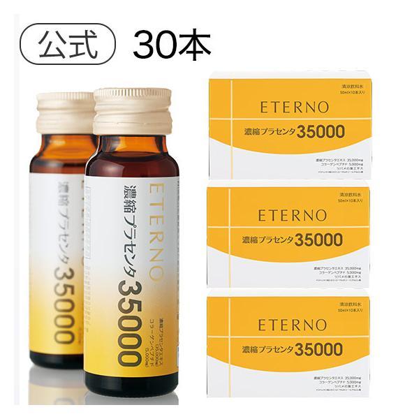 エテルノ濃縮プラセンタ30本20%OFF