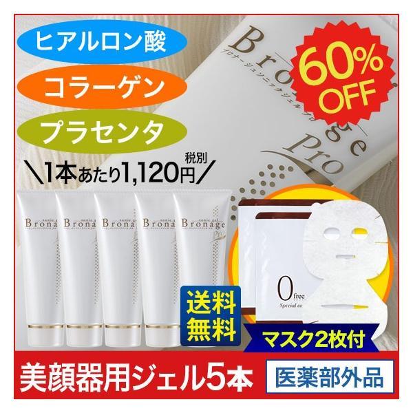ブロナージュソニックジェル5本