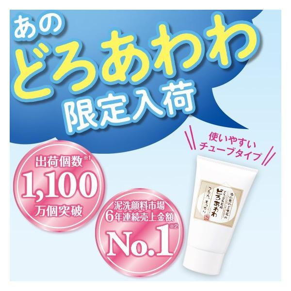 【どろあわわ2本セット】限定チューブタイプ1,000円OFFで送料無料!さらに泡立てネットプレゼント!どろ豆乳石鹸<110g>|eterno-beauty|02