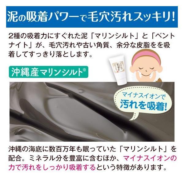 【どろあわわ2本セット】限定チューブタイプ1,000円OFFで送料無料!さらに泡立てネットプレゼント!どろ豆乳石鹸<110g>|eterno-beauty|05