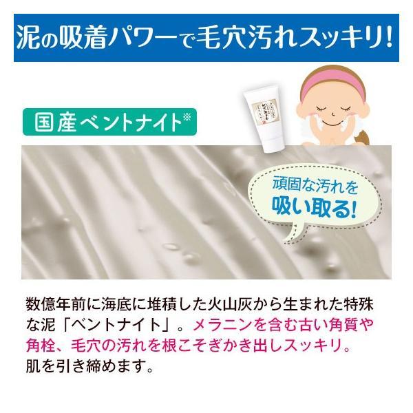 【どろあわわ】限定チューブタイプ!どろ豆乳石鹸<110g>|eterno-beauty|06