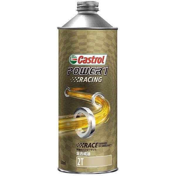 A45002 Castrol カストロール パワー1レーシング 2T POWER1RACING2T 2サイクルエンジンオイル|ethosdesign