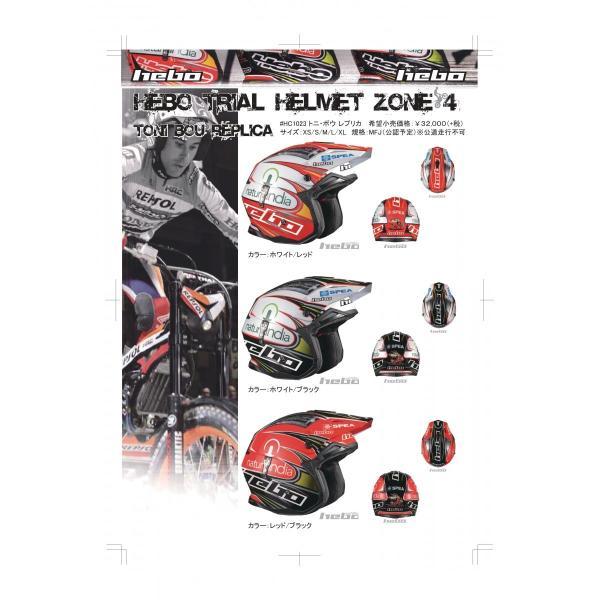HC1023 ZONE4 トニ・ボウ レプリカ HEBO エボ トライアルヘルメット MFJ公認|ethosdesign|04